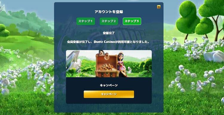 duelzカジノ-登録ステップ4