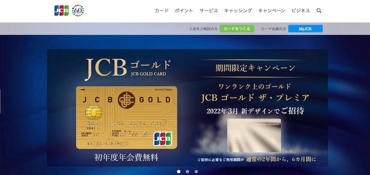 jcbカード-公式