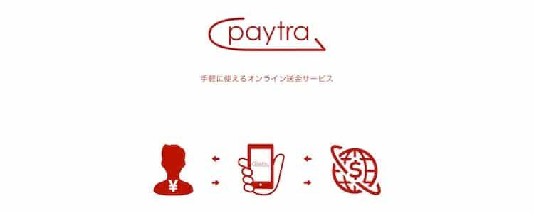 paytra-オンカジ