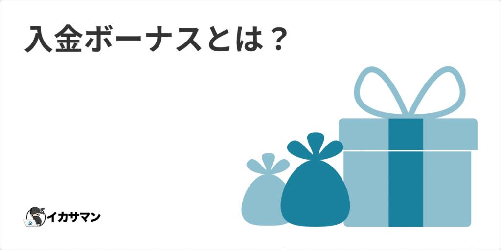 オンラインカジノ - 入金ボーナス