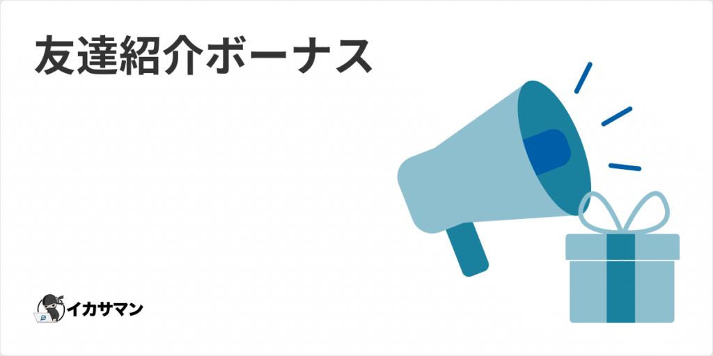 オンラインカジノ - 友達紹介ボーナス