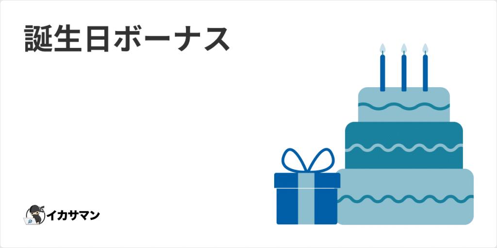 オンラインカジノ - 誕生日ボーナス