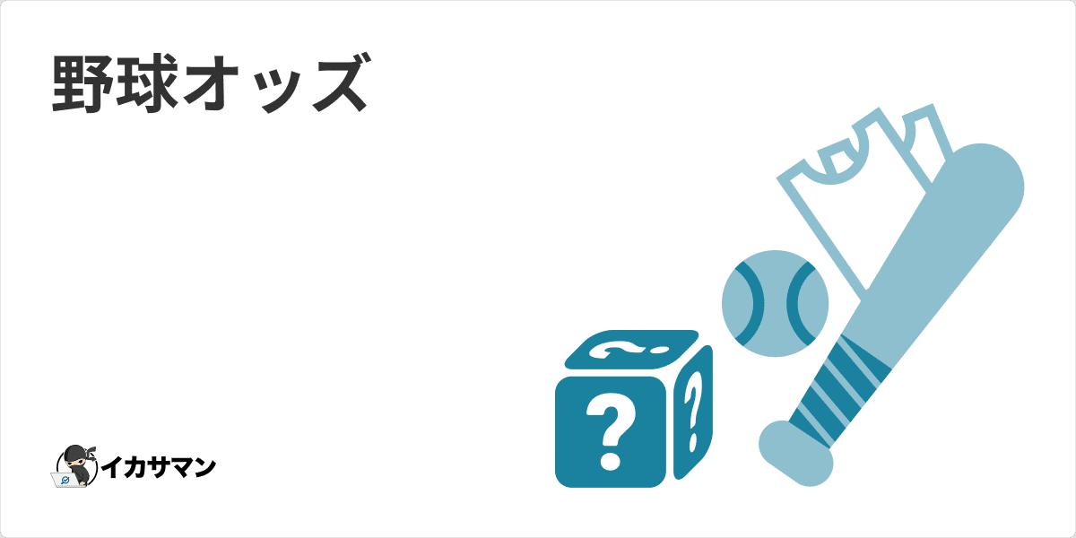 ブックメーカー-野球オッズ