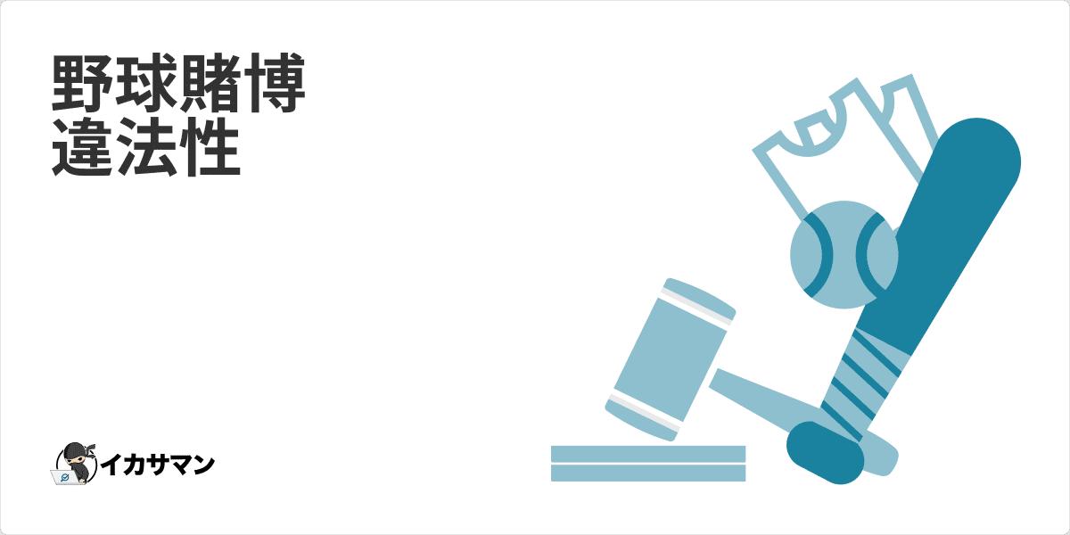 ブックメーカー-野球賭博の違法性